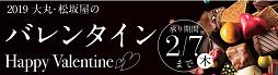バレンタインデー特集 - 大丸松坂屋オンラインショッピング